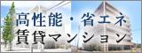 高性能・省エネ|賃貸マンション