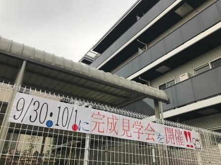 20170929-hujisawa-04.JPG