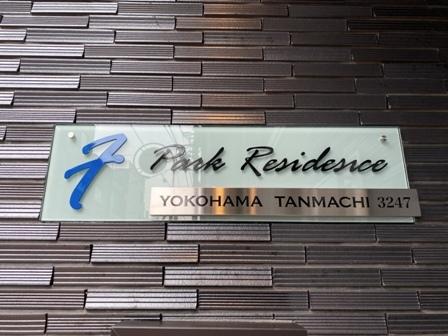 0500-エフパークレジデンス横浜反町3247-01-34.JPG