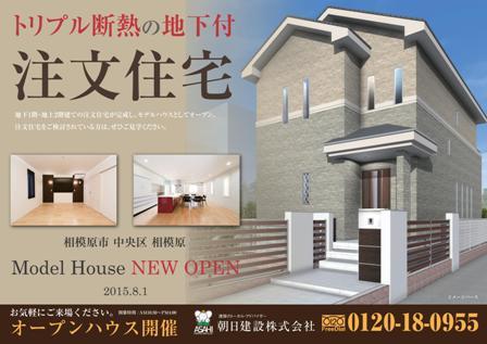 【ブログ用】モデルハウス0715.jpg