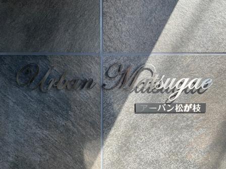 0475-アーバン松が枝-01-37 - コピー.JPG