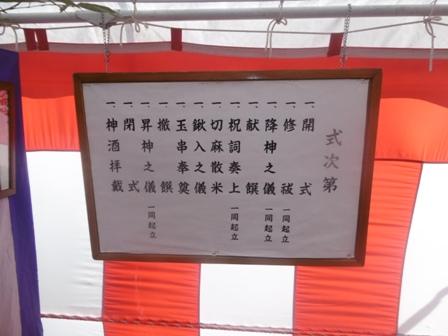 地鎮祭01.JPG