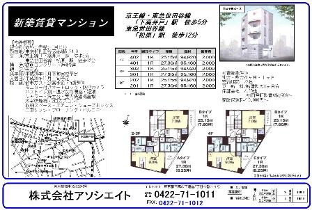 賃料表 - コピー.jpg