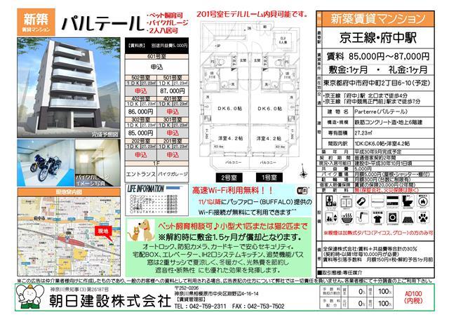 募集図面(新築)パルテール (002)_01.jpg