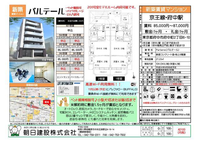 募集図面(新築)パルテール_01.jpg