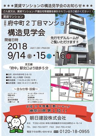 9月府中町構造(4)_01web.jpg