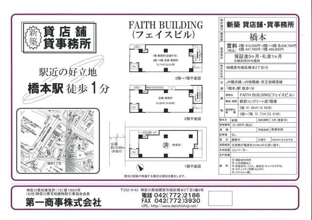 フェイスビル募集図面_01.jpg