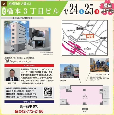 4月不動産折込_0111.jpg
