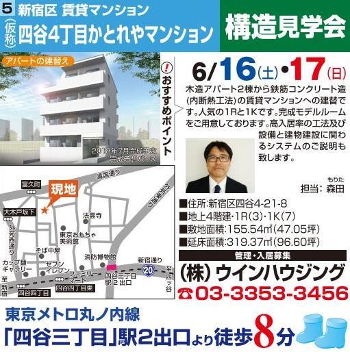 6月見学会(8会場)_01 (2) - コピー.jpg