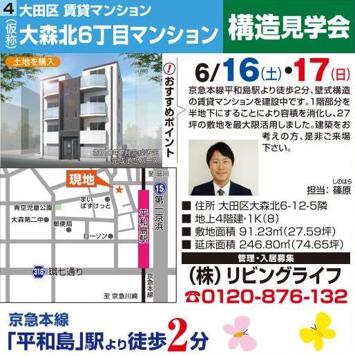 6月見学会(8会場)_01 (2).jpg