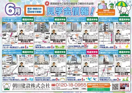 6月見学会(8会場)_01.jpg