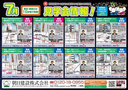 7月見学会(10会場)_01.jpg
