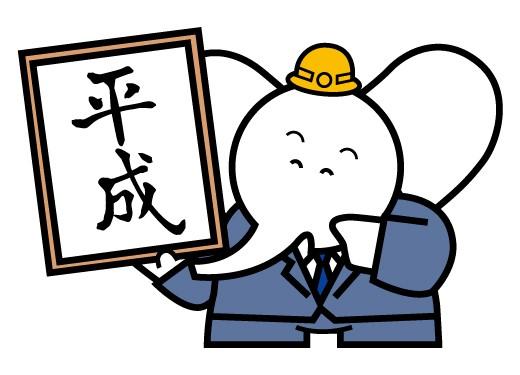 84平成.jpg