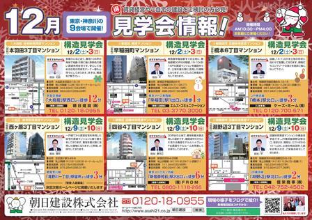 chintai1712_01 - コピー.jpg