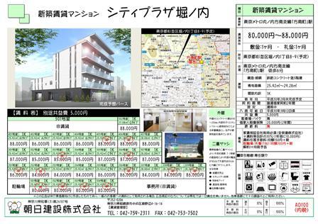 募集図面(新築)シティプラザ堀ノ内_01 - コピー.jpg