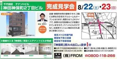 202008賃貸オモテ - コピー.jpg