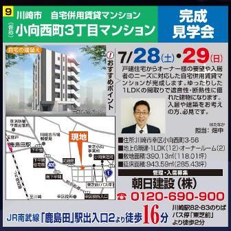 小向西7月見学会(10会場)_01.jpg