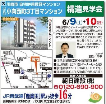 6月見学会(8会場)_01小向西.jpg