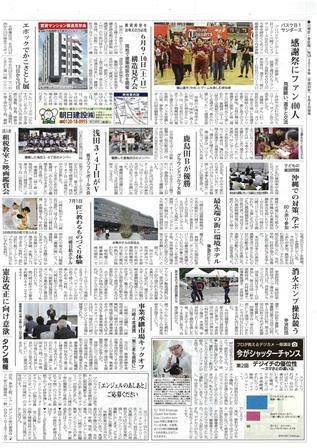 2018.6.8川崎幸区版_01 - コピー.jpg