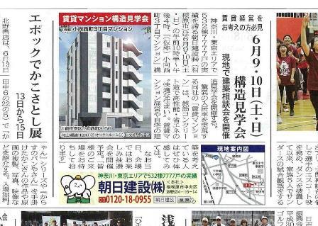 2018.6.8川崎幸区版_01.jpg