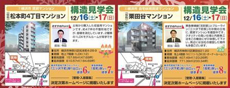 栗田谷12月 (2).jpg