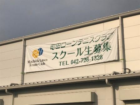20181126-machida-tennis-33.JPG