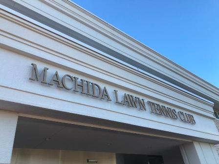 20181217-machida-tennis-11.JPG