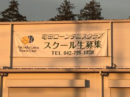 20181225-machida-tennis-23.JPG