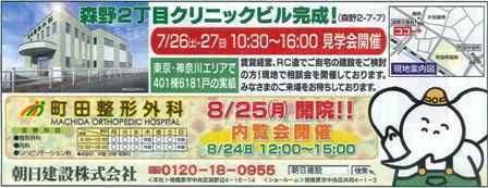 20140724タウンニュース02.jpg