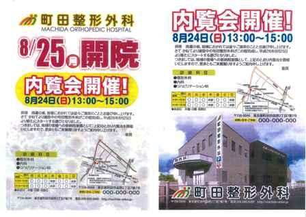 20140809町田整形外科.jpg