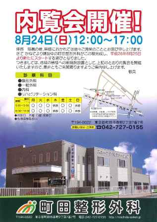20140822町田整形外科チラシ - コピー.jpg