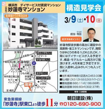 02_2019年3月見学会表JPG(日程変更版) (2).jpg