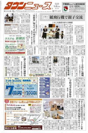 2018.7.5神奈川区_01.jpg