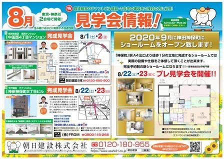 202008賃貸オモテ.jpg