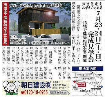 二本松 タウンニュース.jpg