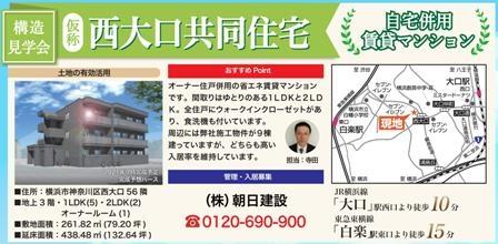 6月不動産折込_02.jpg