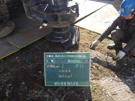 20210114-nishioguchi-kyodo-03.JPG