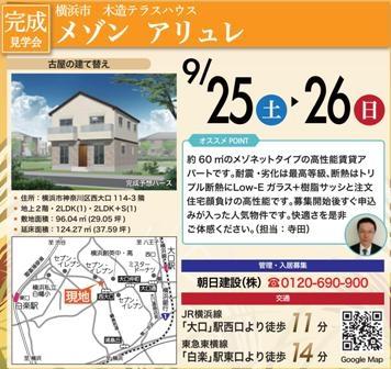 9月不動産折込_03.jpg