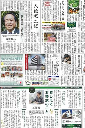 2018.11.15町田版_01.jpg