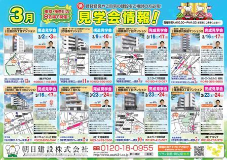 02_2019年3月見学会表JPG(日程変更版).jpg