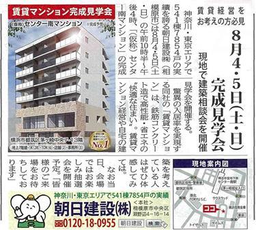2018.8.2 横浜市都筑区版_01 - コピー.jpg