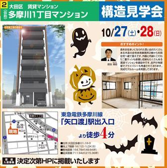 10月見学会表(2会場) - コピー (2).jpg