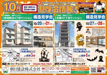 10月見学会表(2会場) - コピー.jpg