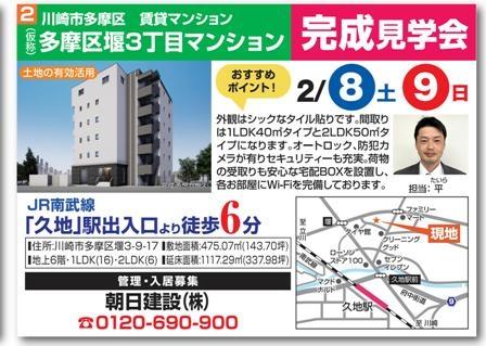 賃貸オモテ - コピー.jpg
