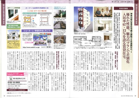 オーナーズスタイル記事0925.jpg