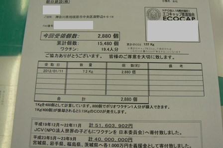 コピー ? P1240302.JPG