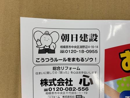 安全ポスター12.JPG
