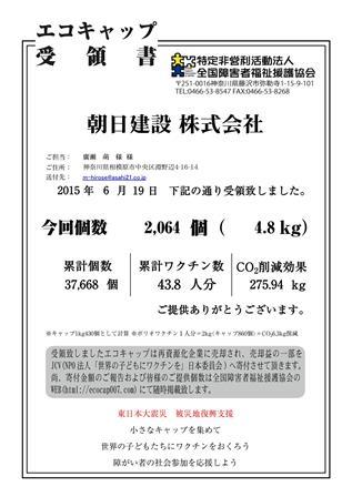 朝日建設2015年8月12日_01 - コピー.jpg