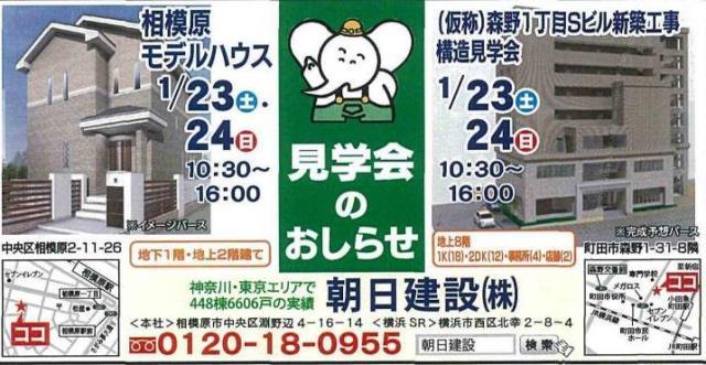 021町田_01.jpg