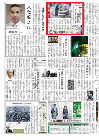 10.19中区・西区版_01.jpg